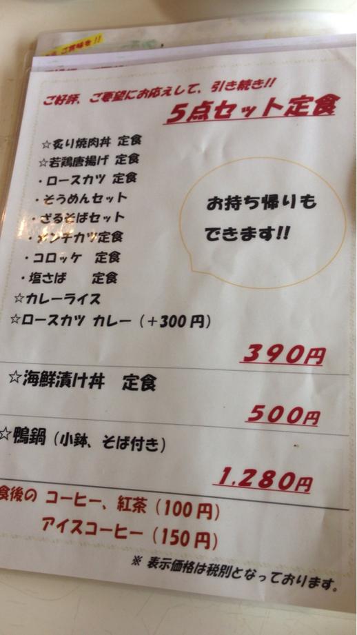 若杉山 宇美店
