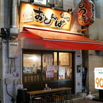 もつ焼き おとんば - 2016.2 上野店 店舗外観