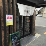 花壱 - お店の外観