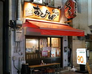 もつ焼き おとんば 上野店 - 2016.2 上野店 店舗外観