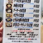 沖縄ワインダイニング - アーサーそばや とろふわ豚の角煮がお勧めだそうです