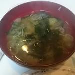 エンドレス - 味噌汁