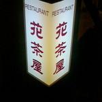 47356548 - 160114熊本 花茶屋ルートイン熊本駅前 入口