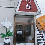 ラーメンレストラン花の館 - 外観です