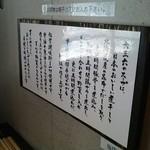 麺や 六三六 大須本店 -