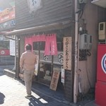 麺や 六三六 大須本店 - 外観