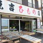 有限会社魚吉ひもの店 -