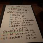 和福亭 - 本日のおすすめメニュー
