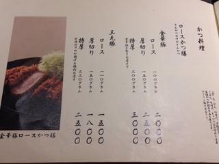 平田牧場 - とんかつのメニュー
