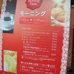 カフェ ジャンシアーヌ - 飲みもん代にプラス100円のモーニング