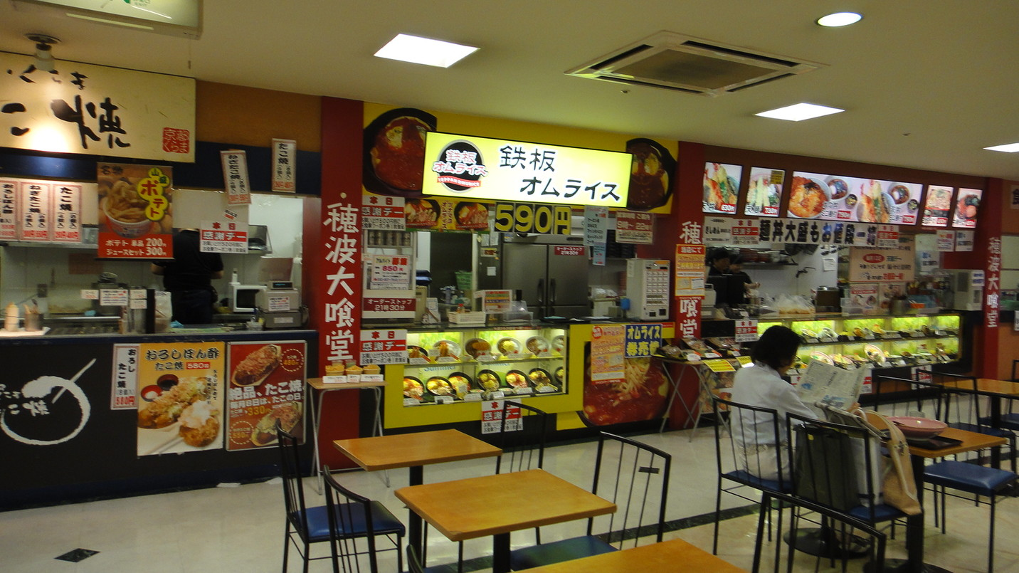穂波大喰堂 イオン八事店