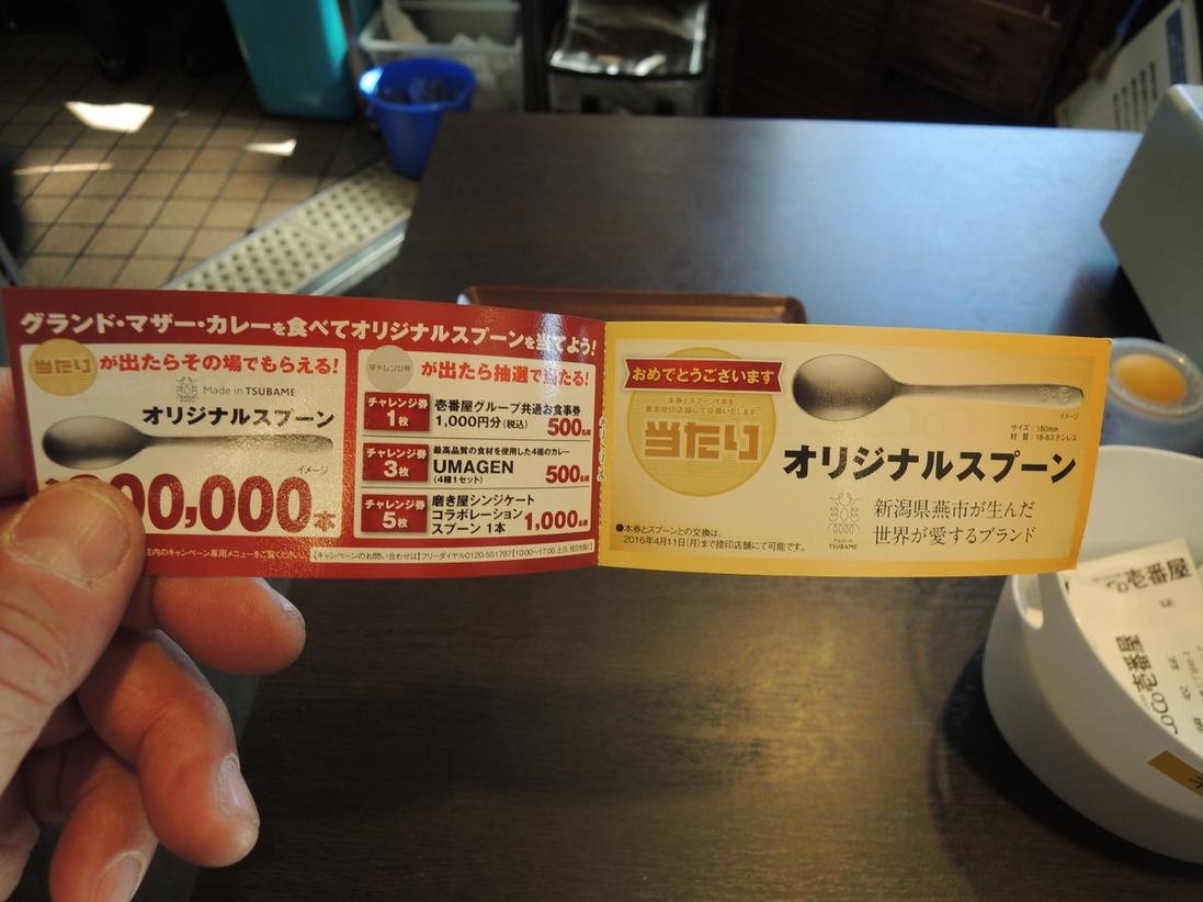 カレーハウスCoCo壱番屋 徳島沖浜店