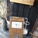 Sumi Cafe - エントランス。