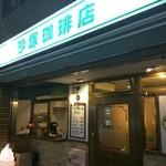 砂塚珈琲店 - 店前