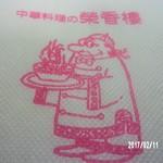 中華料理 栄香楼 -