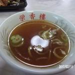 中華料理 栄香楼 - スープ