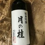 大保酒店 - 地酒 月の桂