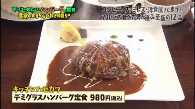 キッチン ハセガワ>
