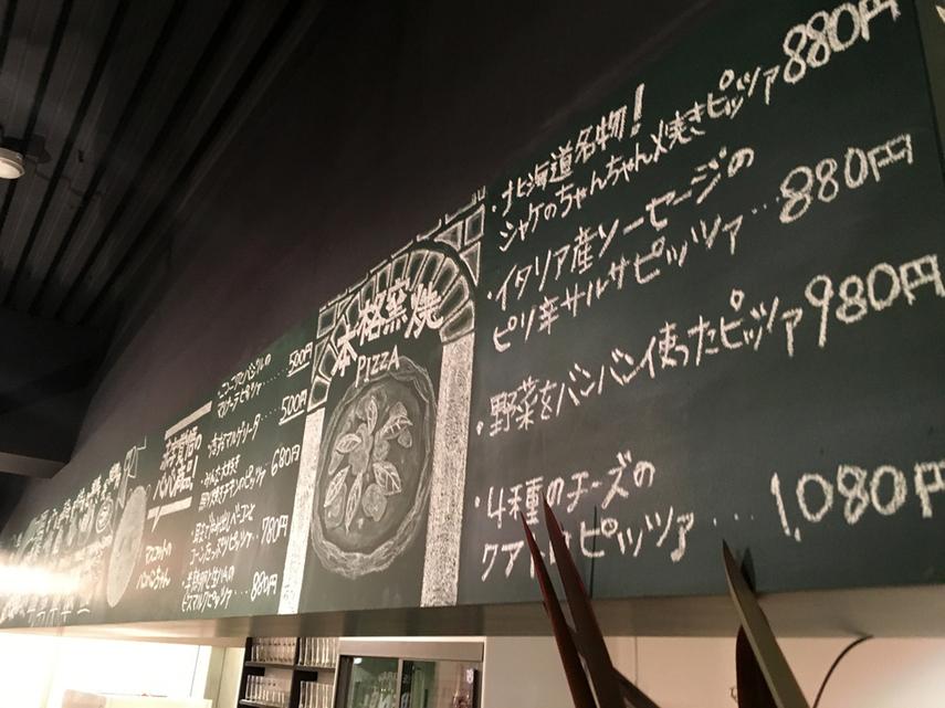 エゾバル バン!バン! 高松店