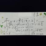ラ・クープ - ウェルカムメッセージカード