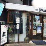 蔵カフェ - 中久商店入口