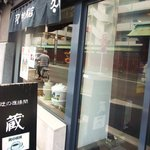 蔵カフェ - 喫茶室「蔵」入口