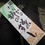 4739164 - 柿の葉寿司