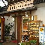 喜多方ラーメン麺小町 - 外観