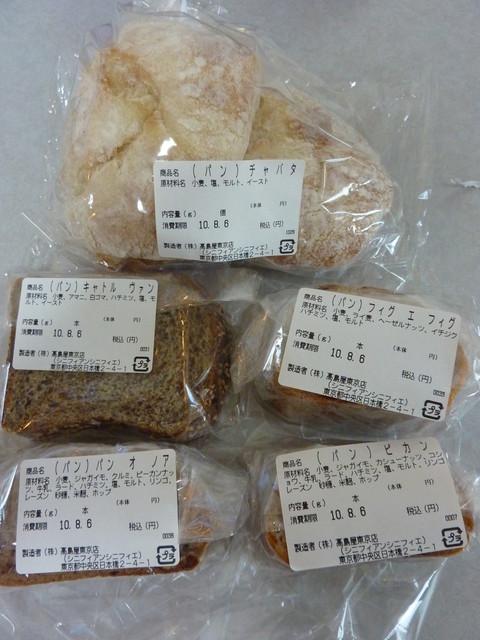 シニフィアン シニフィエ 日本橋タカシマヤ店 - 5種類