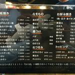 中ちゃん - 中ちゃん(広島県広島市中区弥生町)メニュー