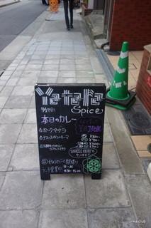 Yatara spice -