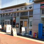麺屋 空海 - 店舗外観