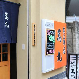 神田南口から3分の隠れ家的名店
