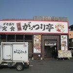 がっつり亭 - 店舗 2008/5