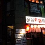 渋谷歌謡酒場 - 外観