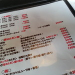 遠野ジンギスカン羊丸・道 -