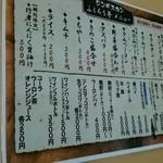 ふくろう亭 - メニュー