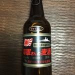 海軍さんの麦酒舘 - 海軍さんの麦酒 ヴァイツェン 500円