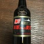 海軍さんの麦酒舘 - 海軍さんの麦酒 アルト 500円