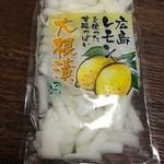 おみやげ街道 - 広島レモン大根漬 380円