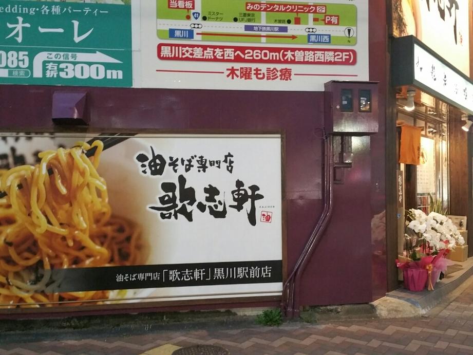 歌志軒 黒川駅前店