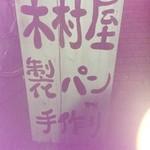 木村屋 - 外看板(画質最悪です)