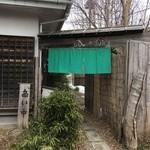 蔵ノ介 -