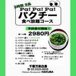 千客万来白馬 - 料理写真:パクチー盛り食べ放題コース!