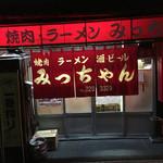 みっちゃん - みっちゃん(広島県広島市東区中田)外観