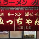 みっちゃん - みっちゃん(広島県広島市東区中田)暖簾