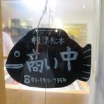 根津松本 - 看板