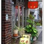 珈琲の店 プチ - 1947年から?