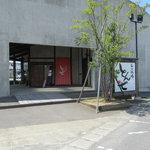 平田牧場 とん七 - お店の外観