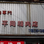 平岡精肉店 -